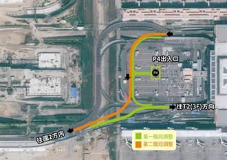 桃機第3航廈將動工 聯外道路2階段調整動線