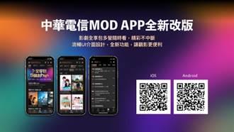 中華電信 MOD app改版 25000+小時強檔影音帶著走