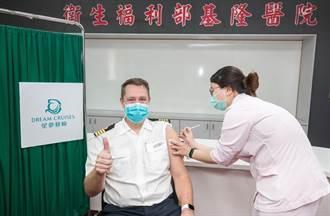 亞洲第一艘!星夢郵輪「探索夢號」逾700名船員接種新冠疫苗