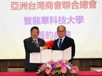 亞洲台灣商會聯合總會參訪龍華 將產學合作