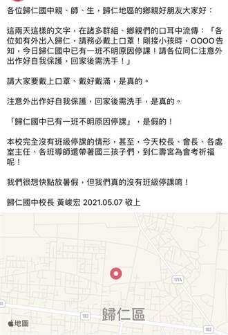 謠傳歸仁國中「有1班停課」 校方急澄清:假的