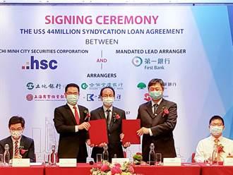 第一銀行 主辦越南胡志明市證券3年期4,400萬美元聯貸案