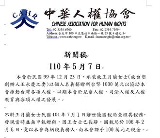 中華人權協會籲國稅局 勿強制執行百萬稅金