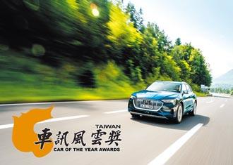 2021車訊風雲獎公布 Audi e-tron榮膺年度風雲車