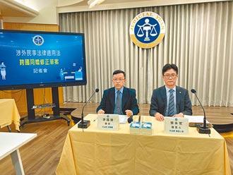 台灣首例 跨國同婚登記勝訴