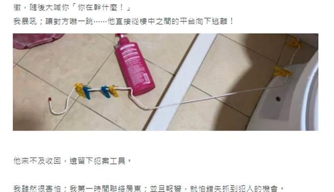 女大生內衣掛浴室險遭竊,犯人被發現後落荒而逃,連犯案工具都來不及帶走。(圖/翻攝自Dcard)