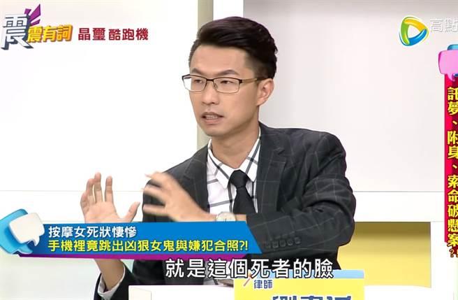 接下該案的劉韋廷律師,在男方照片上看見死者的鬼影,加上兩人不和的證據,懷疑案情不單純。(翻攝自《震震有詞》高點電視YouTube)