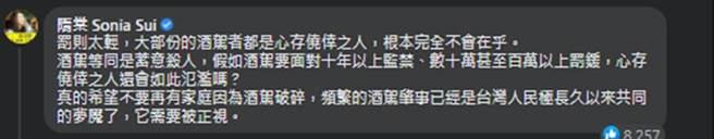隋棠在柯文哲貼文底下留言強調酒駕「罰則太輕」。(圖/柯文哲臉書)