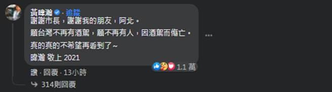 黃暐瀚留言感謝柯文哲這幾年積極取締酒駕。(圖/柯文哲臉書)