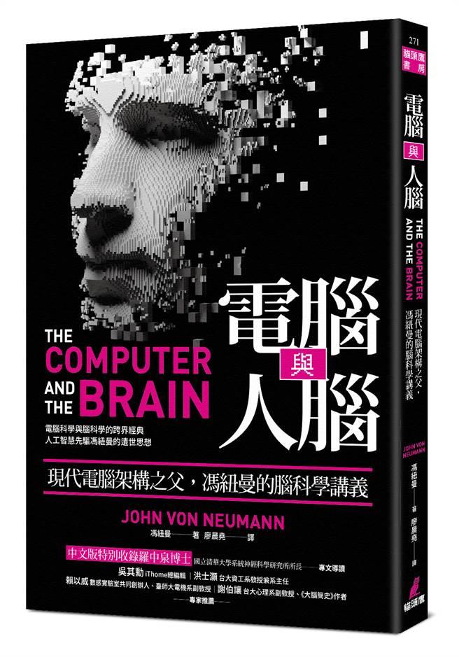 《電腦與人腦》/貓頭鷹出版社