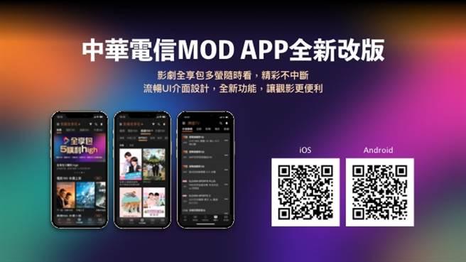 中華電信MOD app 全新改版。(中華電信提供/黃慧雯台北傳真)
