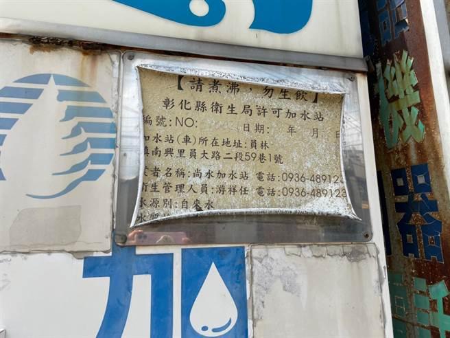 一些加水站許可標示,經風吹日曬都已經看不出日期。(劉惠娟提供/吳敏菁彰化傳真)