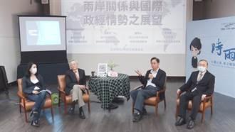 台灣未來下一步怎麼走?重量級學者精闢探討