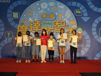 第二屆廣達游智盃創意程式競賽 台北市一舉拿下雙首獎 成為本屆最大贏家