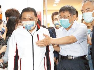雙北首長:防疫策略要多聽專家意見