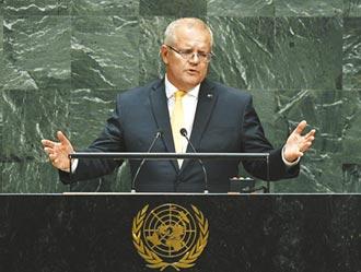 是否援台 澳洲總理:捍衛區域自由