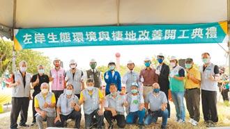 新竹改善左岸生態棲地 開工