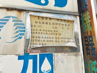 彰化加水站水源不清 擬修法管理