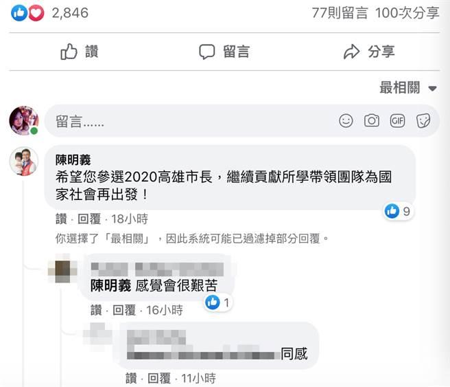 国民党新北市议员陈明义本人现身留言。(图/翻摄自李四川脸书)