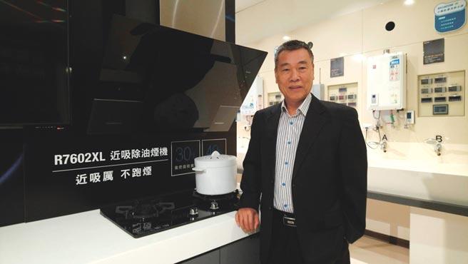 台灣櫻花總經理林有土表示,櫻花在廚衛電與整體廚房兩大利基產品帶動下,營收逐年創新高。圖/曾麗芳
