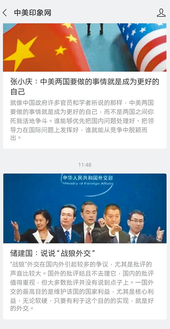 「中美印象网」微信公眾号6日刊登武汉大学教授储建国反思战狼外交的文章,遭检举下架。(摘自微信截图)