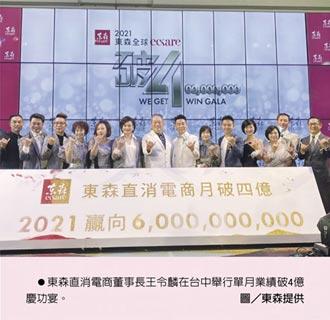 東森直消電商 今年業績挑戰60億