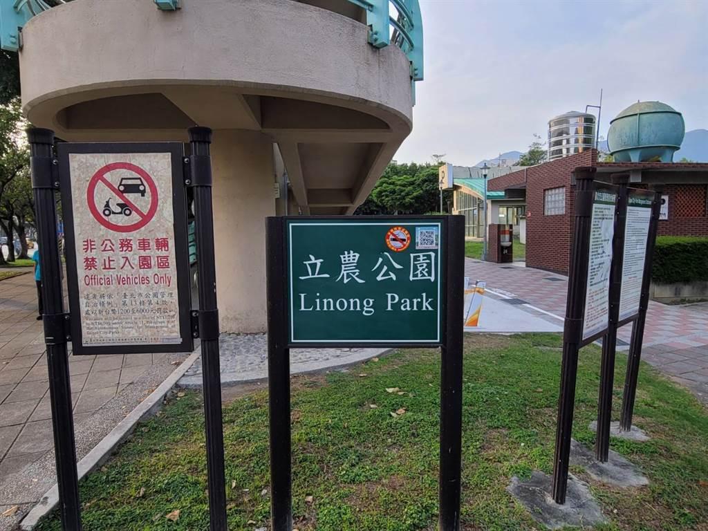 北市府曾在北市4處公園裡設置「露天狗馬桶」,北投立農公園是其中一個公園。(照片/游定剛 拍攝)