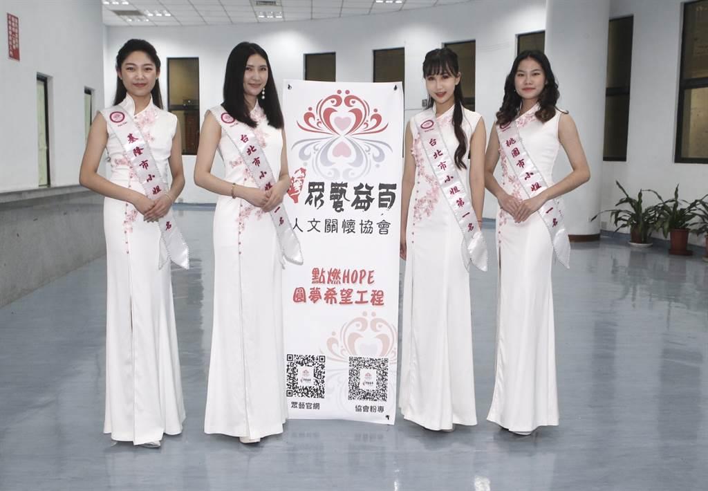 蕭惟婷(左起〉、昝依甯、李昱欣、孫如妤四位選美皇后一同參與公益演唱會。(財團法人泛美國際文教基金會提供)