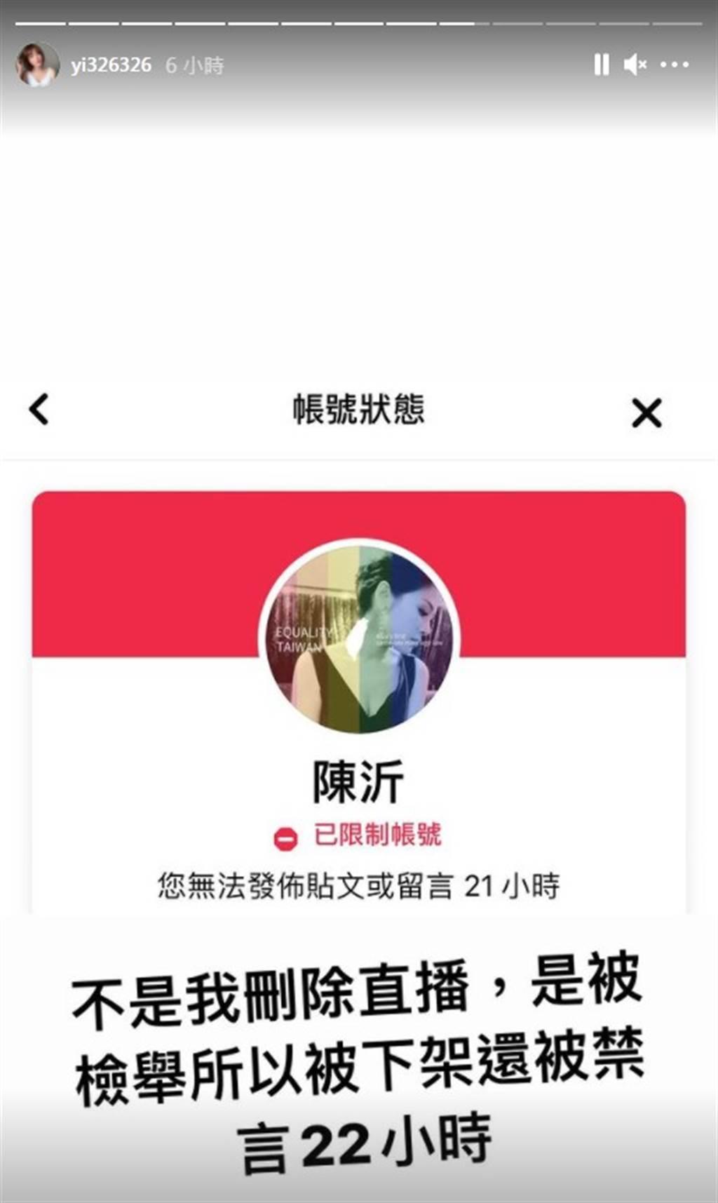 陳沂的臉書遭官方鎖定,直播也被下架。(圖/IG@陳沂)
