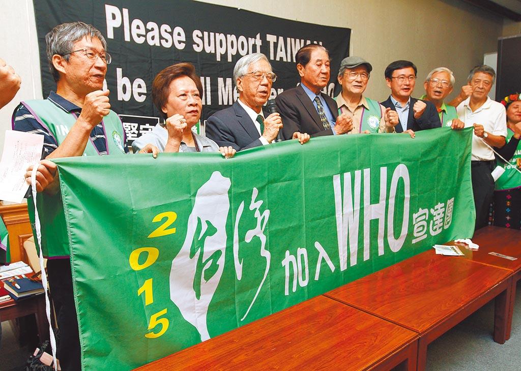 今年國際聲援台灣參與WHA支持度創新高。圖為民間宣達團台灣聯合國協進會,在2015年前進日內瓦籲國際社會重視台灣權益。(本報資料照片)