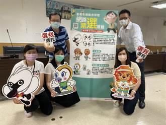 台南市運動吉祥物票選起跑 投票拿好康