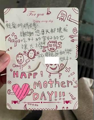 路上撿到母親節卡片「內容超用心」神人1天肉搜還給國小童