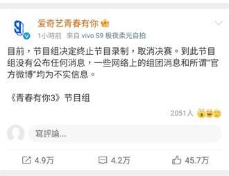 《青春有你3》官方微博宣布 取消決賽、終止節目錄製