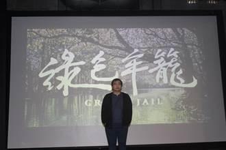導演黃胤毓曝拍攝紀錄片秘訣 「頭一年影像都放棄」