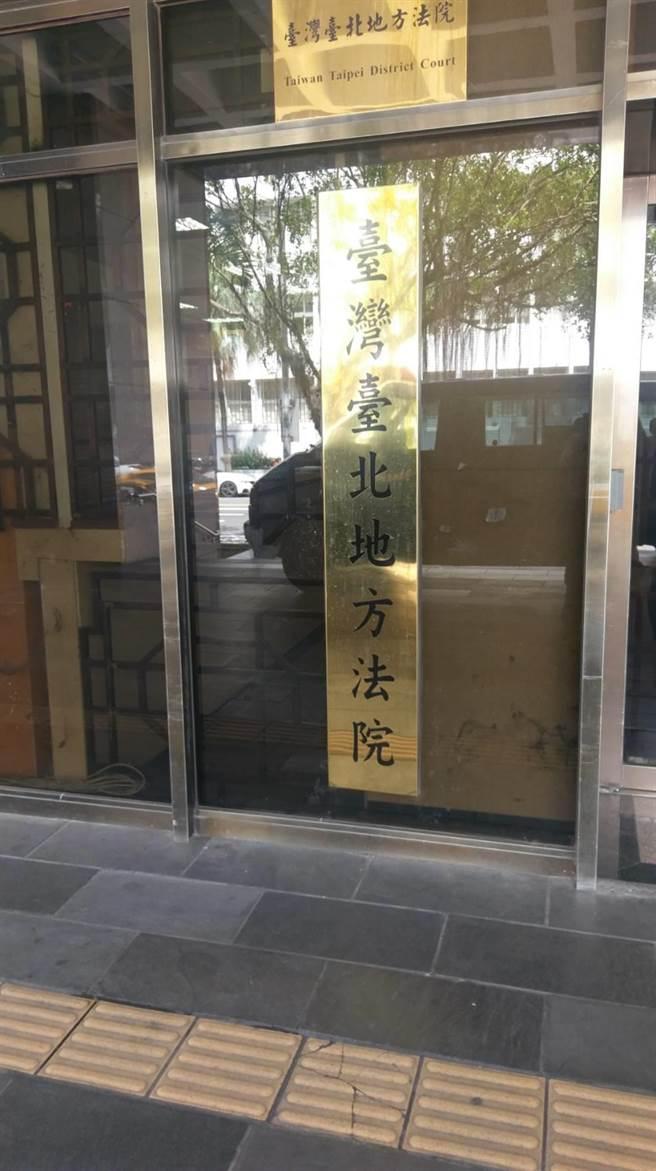 台北地院。(圖/本報系資料照)