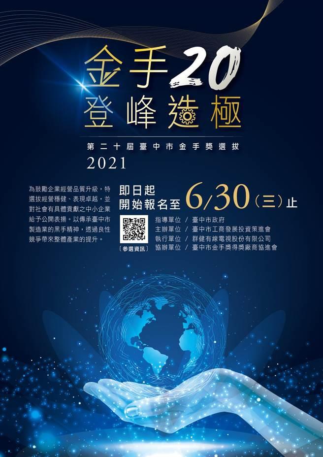 台中市工商發展投資策進會第20屆台中市金手獎選拔活動,即日起至6月30日止受理報名。(台中市府提供/盧金足台中傳真)
