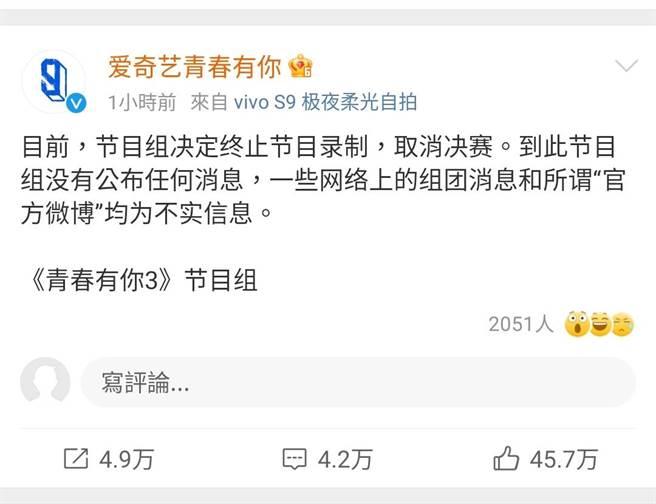 《青春有你3》在官方微博宣布終止節目錄製取消決賽。(擷自青春有你官方微博)