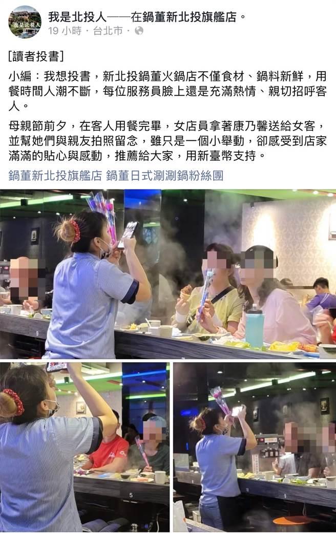 一名網友po文狂稱讚北投火鍋店員工貼心舉動。(照片/《我是北投人》粉絲團 授權提供)