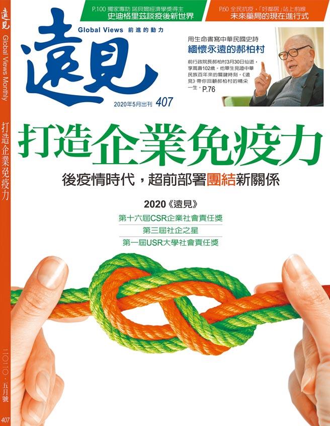 《遠見雜誌》407期封面。圖/遠見雜誌