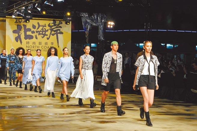 2021北海岸時尚藝術季8日在石門富基漁港登場,由伊林名模走秀展示知名設計師潘怡良使用環保纖維布料設計的新作品,為活動揭開序幕。(許哲瑗攝)