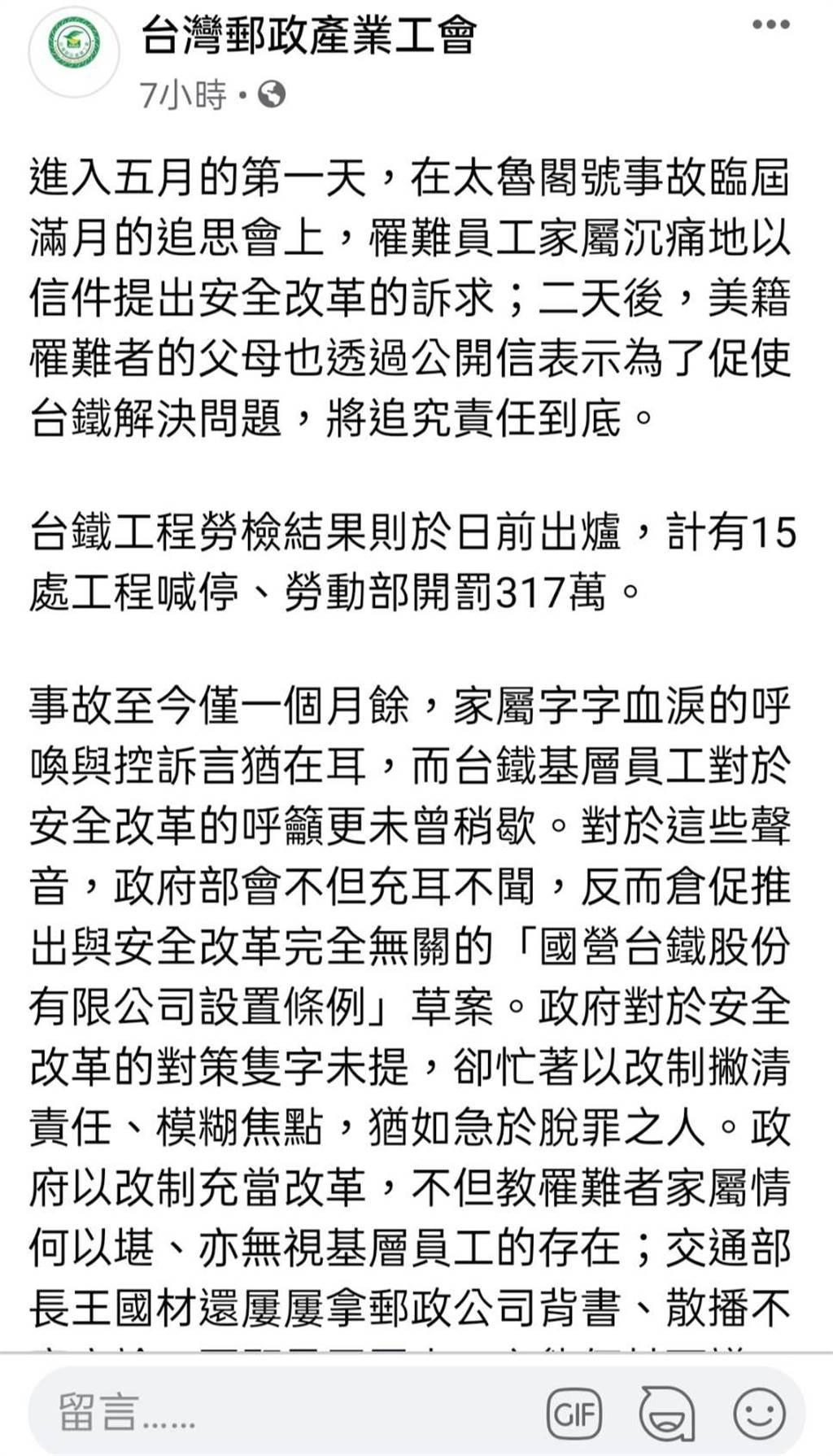 (摘自郵政產業工會臉書)
