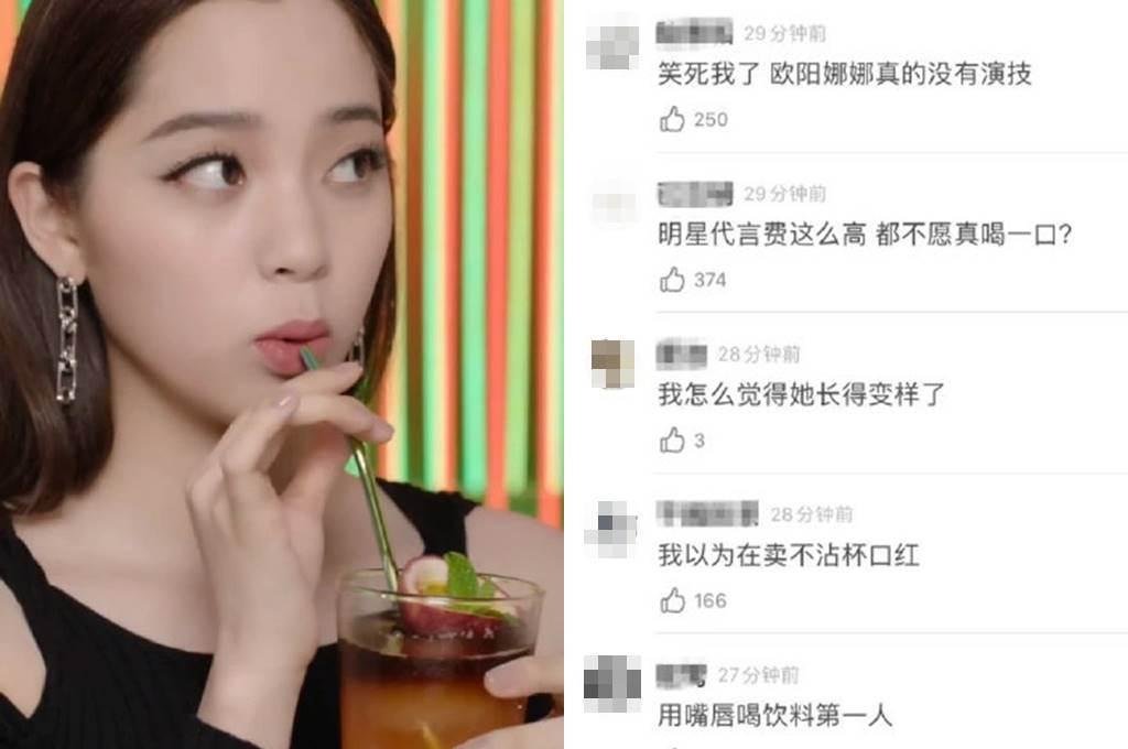 歐陽娜娜拍廣告假喝被酸。(圖/翻攝自微博)