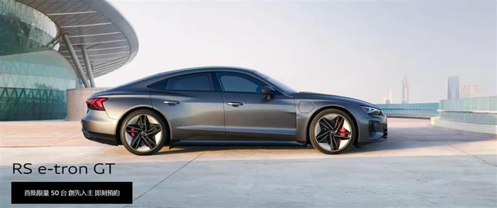 限量 50 台,Audi e-Tron GT、RS e-Tron GT 台灣開放首波預售