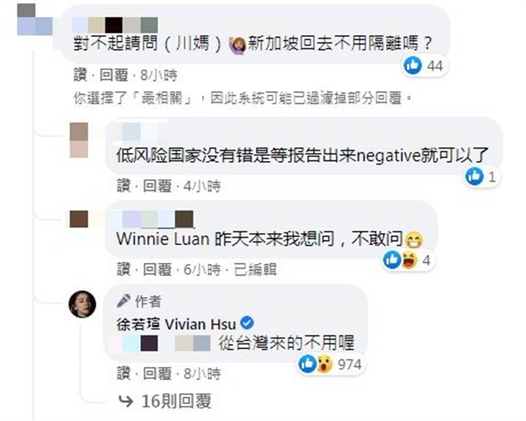 徐若瑄親自回應為什麼不用隔離的主因。(圖/FB@徐若瑄)