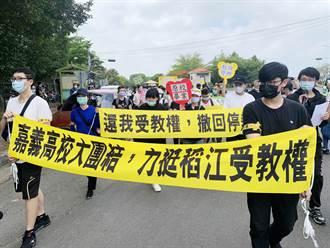 聲援稻江團體站出來 嘉義縣府前喊話「原校畢業」