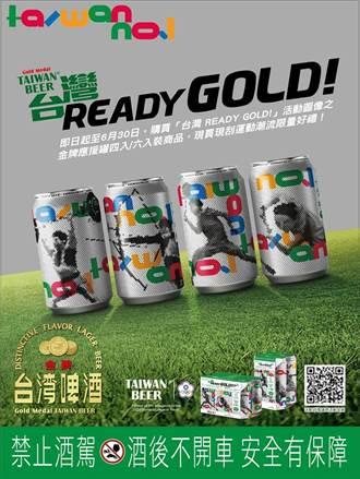 台啤金牌 換上奧運國手包裝