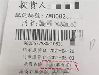 「詐騙包裹」流竄難防 達人教一招辨識:代寄非賣家恐是假