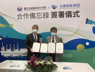 攜手高科大 航港局打造國際海事公約資訊平台