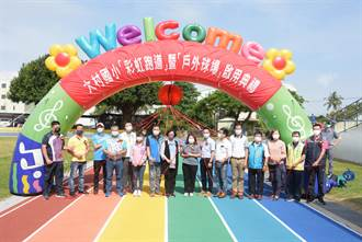 好美!創校123年大村國小 彩虹跑道啟用了