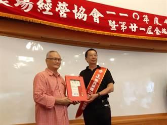 武陵農場獎不斷 獲頒台灣農場經營協會金營獎